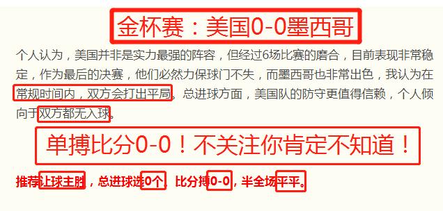 【周一竞彩2串1】003+004——2串1方案推荐...
